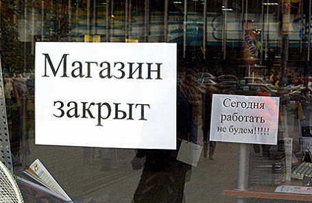 http://m1-n.bfm.ru/news/maindocumentphoto/2014/11/18/closed.jpg