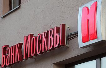 За пропажу 1 млрд рублей из Банка Москвы ответят двое