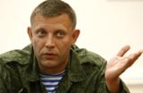 Александр Захарченко: «Мы не хотим оставаться в пределах Украины, только как равноправные партнеры»