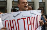 «Народная люстрация» на Украине как заполнение вакуума власти
