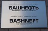 Арбитраж лишил АФК «Система» 71% «Башнефти»