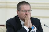 Алексей Улюкаев: доверие у нас в большом дефиците, и есть ощущение, что его уровень снижается