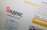 Забудь меня, «Яндекс»