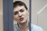 Над делом Савченко подумает Ростовский областной суд
