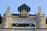 «Роснефть» об отказе от абхазских проектов: «Мы не собираемся никому навязываться»