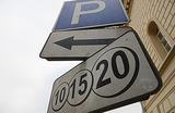 На окраинах Москвы вводят «щадящий» вариант платной парковки