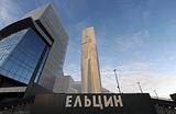 В Екатеринбурге открыли президентский центр Бориса Ельцина